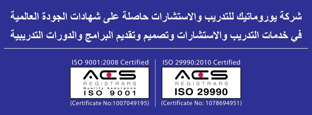يوروماتيك للتدريب والاستشارات الإدارية حائزة على مجموعة من الاعتــــمادات على المســـتوى المحلي والدولي وشـــهادات الجــودة في مجــــال التدريب، والاستشارات ( ISO 9001 – ISO 29990 ) والمصنفة من المؤسسات الرائدة عالميا بما تقدمه من دورات تدريبية، برامج تدريبية، ورش عمل، ومؤتمرات بأحدث الأليات والمفاهيم والدراسات العالمية في كافة مجالات الأعمال٫
