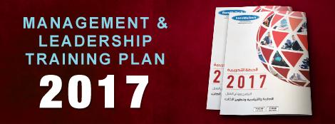 البرامج وورش العمل الإدارية والقيادية وتطوير الذات 2017 - أضغط هنا