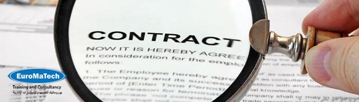 إدارة المطالبات وتسوية منازعات العقود
