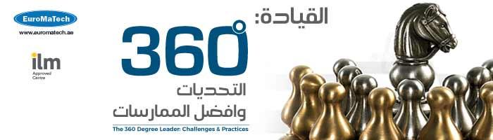 مهارات القيادة °360 : الكفاءة وافضل الممارسات
