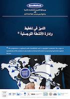 Author: عبدالعزيز، سلوى زغلول البرعى./ Title: نموذج مقترح للأنشطة اللوجستية  التسويقية لدعم الميزة التنافسية :