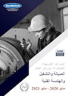 برامج الصيانة والتشغيل والهندسة الفنية