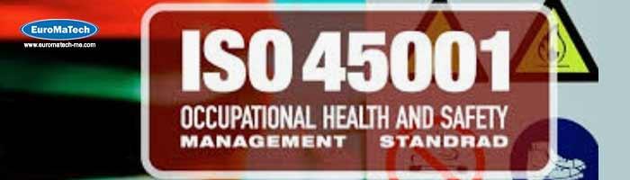 نظام إدارة الصحة والسلامة المهنية ISO 45001 (المتطلبات والتنفيذ)