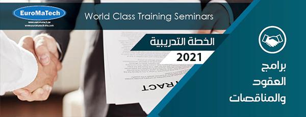 الخطة التدريبية 2021