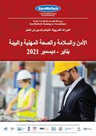 الأمــن والسلامة والصحة المهنية والبيئة