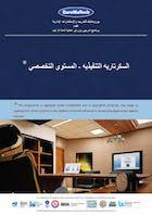 السكرتارية والاتصال pdf