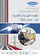 دورات الهندسة الكهربائية وهندسة الطاقة
