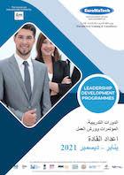 برامج اعداد القادة